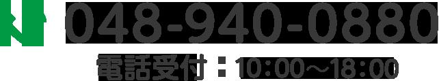 電話受付:平日土日祝10:00〜18:00